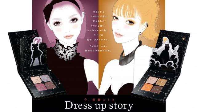 KATEからドレスアップするように色を重ねて楽しむアイシャドウパレット「トラップアイパレット」数量限定発売