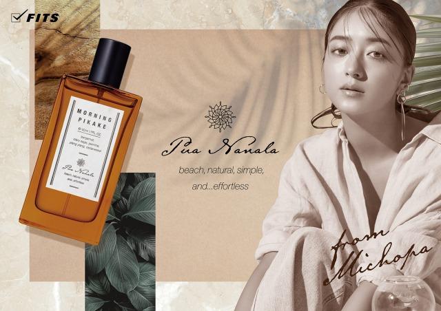 みちょぱプロデュース!ナチュラル&エフォートレスな香水ブランド 「プア ナナラ」新登場