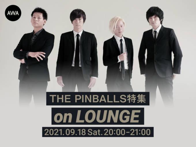 THE PINBALLS、15周年記念特集イベントを「LOUNGE」で開催