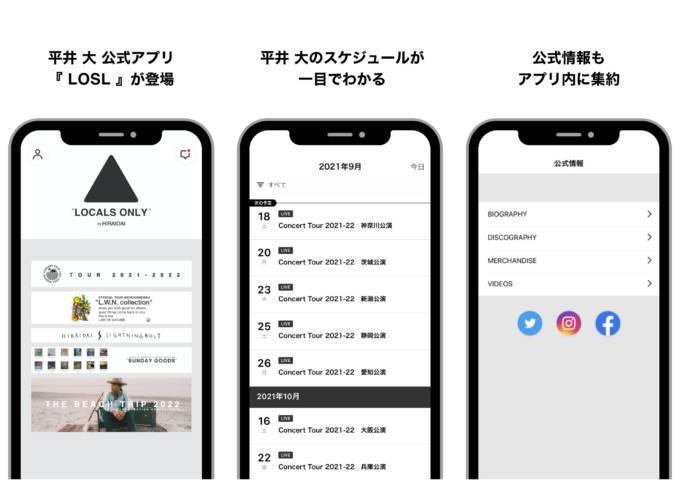平井大、1年ぶりの全国ツアー開催&初のオフィシャルアプリ「LOSL」をリリース