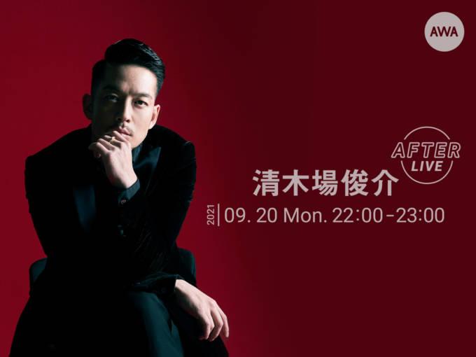 清木場俊介、公式アフターパーティーを「LOUNGE」で開催