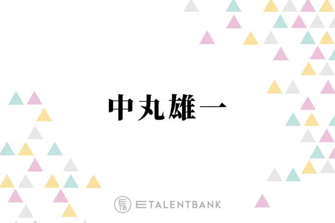 """中丸雄一、KinKi Kids堂本光一に""""めちゃくちゃ怒られた""""過去を明かす「KAT-TUN楽屋集合って…」"""