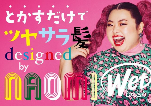 """世界中で大人気の「ウェットブラシ」から、渡辺直美プロデュース""""NAOMI MODEL""""を日米同時発売"""