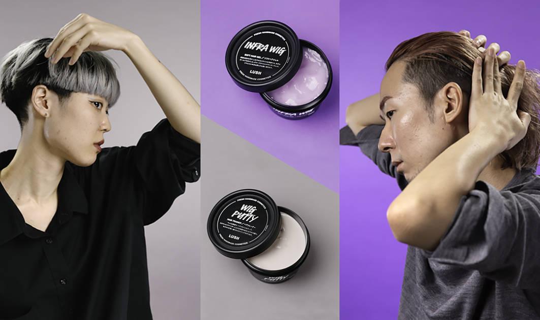 LUSH「きちんと感」も「冒険感」も、自由自在なヘアスタイルを叶える2種類のヘアスタイリング料を同時発売サムネイル画像!