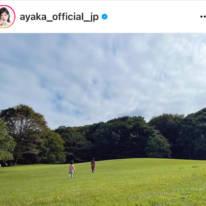 「素敵な家族」絢香、子供たちのお散歩SHOT&夫・水嶋ヒロへの感謝に反響「めっちゃいい夫婦」